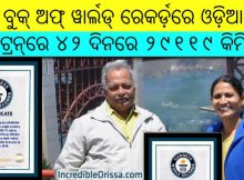 Odisha couple Guinness World Record