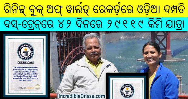 Odisha couple Guinness World Record
