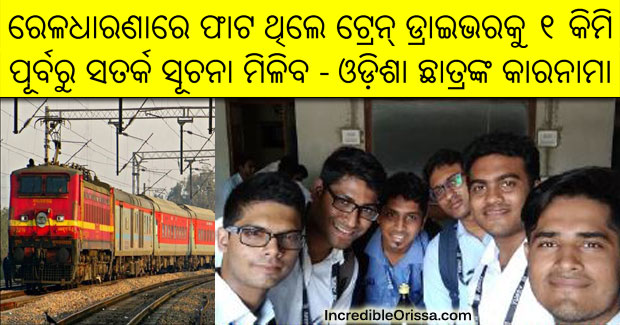 Odisha cracks on railway tracks