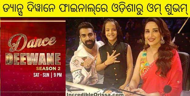 odisha omm subham mohapatra dance deewane 2