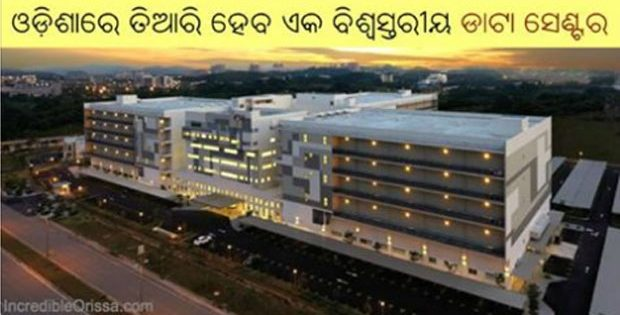 odisha data centre
