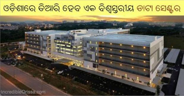 odisha data centre