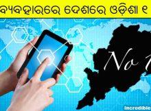 odisha data consumption