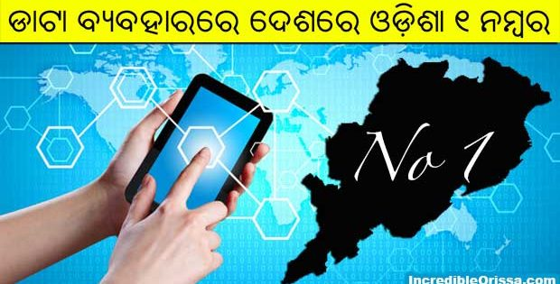 odisha data consumption