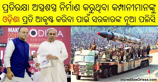 odisha defence manufacturing