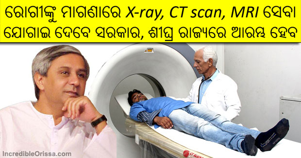 odisha diagnostic services free for patients