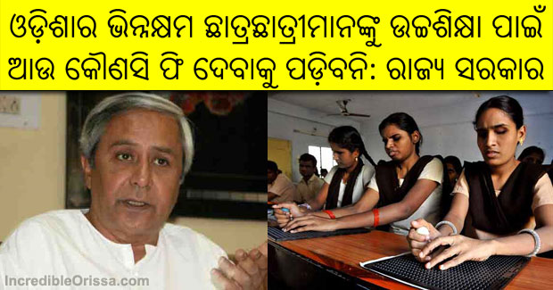 Odisha government exempts fees for differently abled students