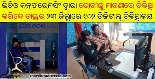 odisha digital dispensary