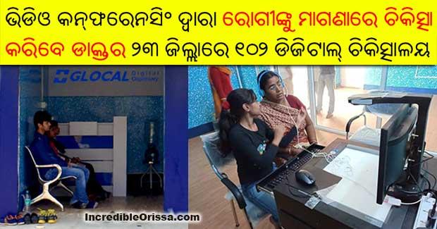 odisha digital dispensary