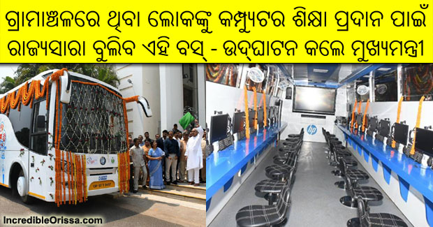 odisha digital literacy bus
