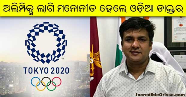 odisha doctor olympics