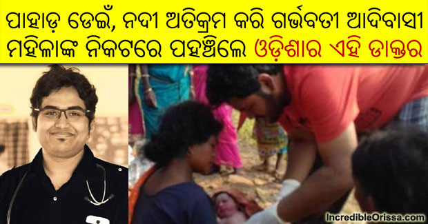 odisha doctor helps tribal woman