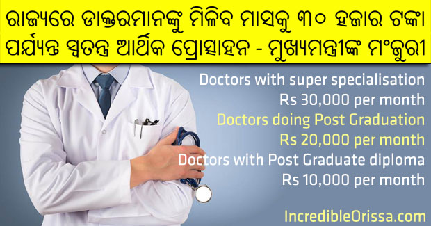 odisha doctors incentives