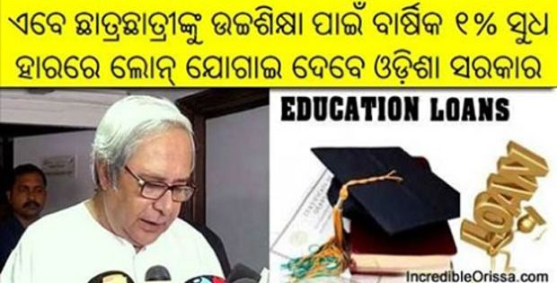 odisha education loan