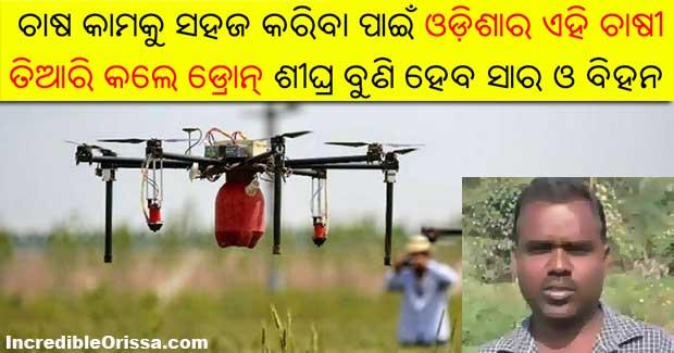 odisha farmer drone