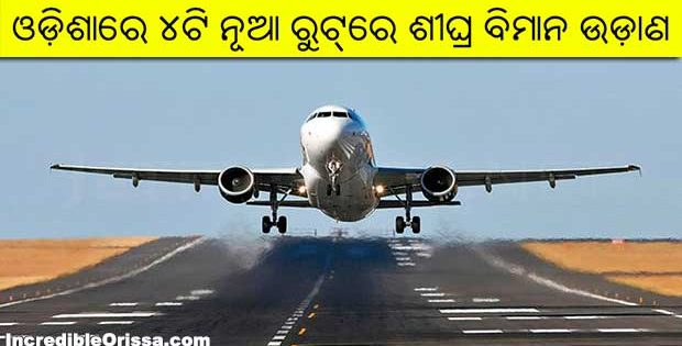 Odisha flight services new routes