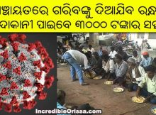 odisha free food for poor