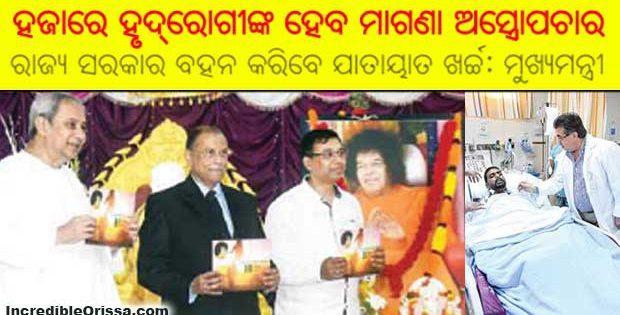 Odisha free heart surgery