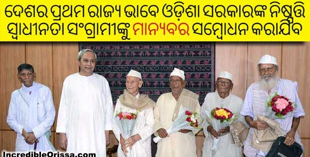 odisha freedom fighters honourable
