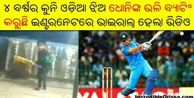odisha girl bats like ms dhoni