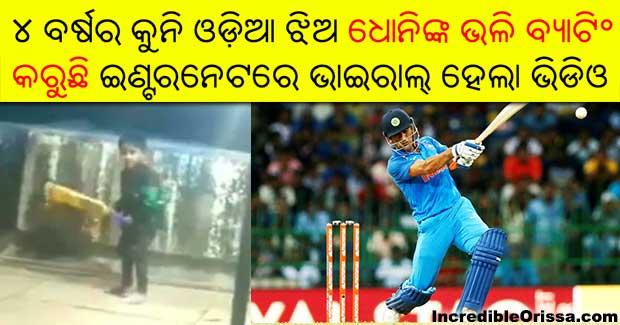 odisha girl bats like ms dhoni