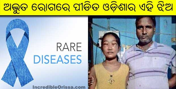 odisha girl rare disease
