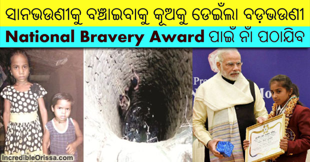 odisha girl jumps into well to save baby sister