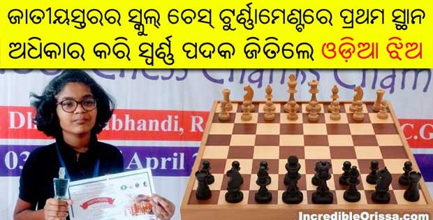 odisha girl school chess tournament