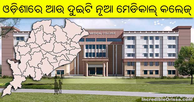 odisha government medical colleges
