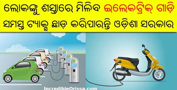 odisha govt electric vehicles