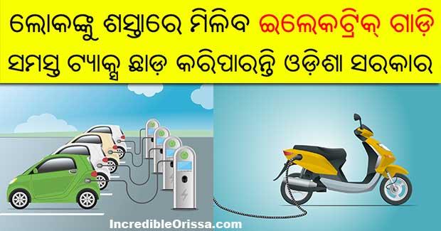 odisha govt electric vehicles