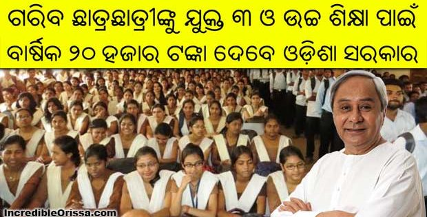 odisha govt to finance graduate and pg students
