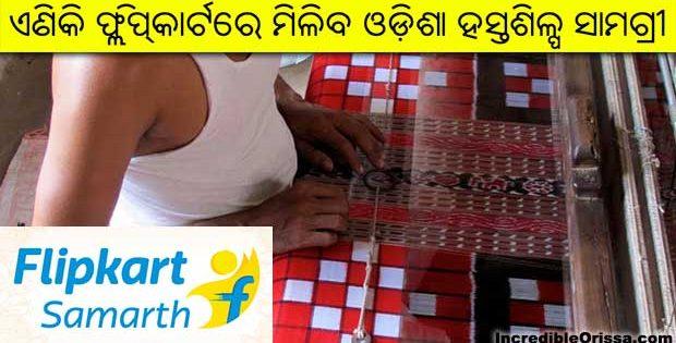 odisha handloom flipkart