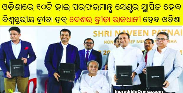 odisha high performance centres