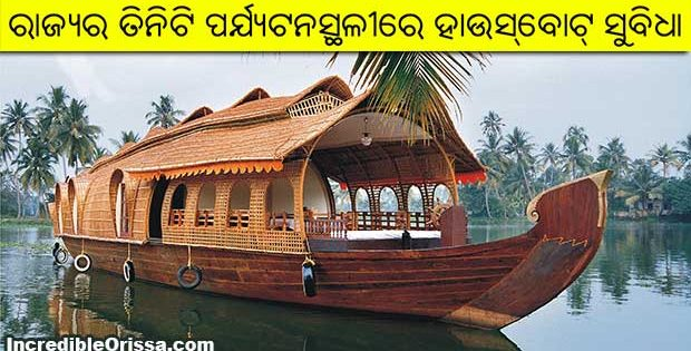 Odisha houseboat facilities
