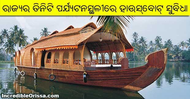 Odisha houseboat facilities