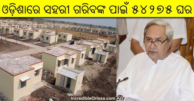 odisha houses for urban poor