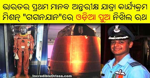 Odisha born IAF pilot Gaganyaan mission