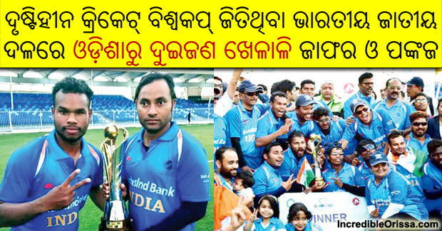 Odisha players in India blind cricket team