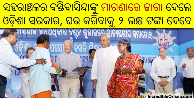 free land to odisha slum dwellers
