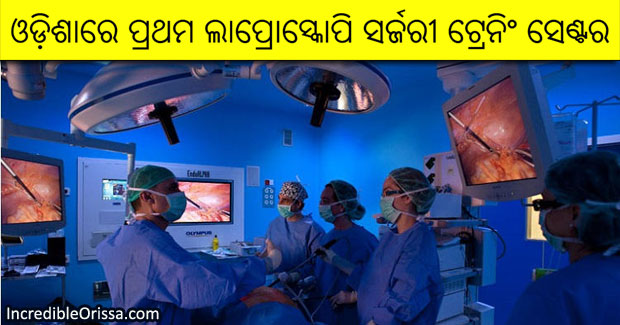 odisha laparoscopic surgery training centre