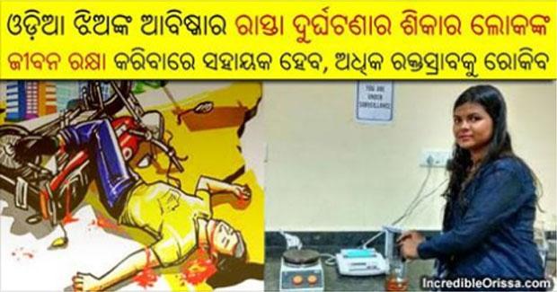 odisha girl life-saving bandage