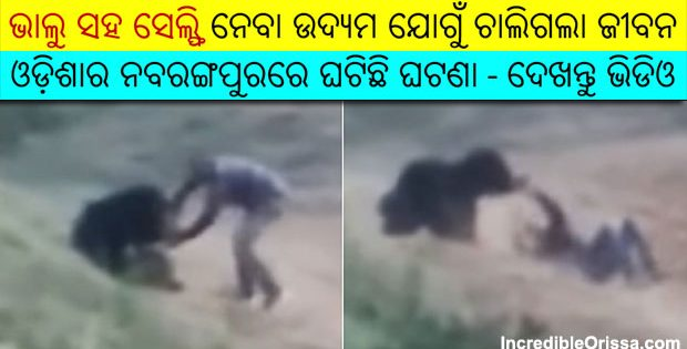 Odisha man mauled to death by bear