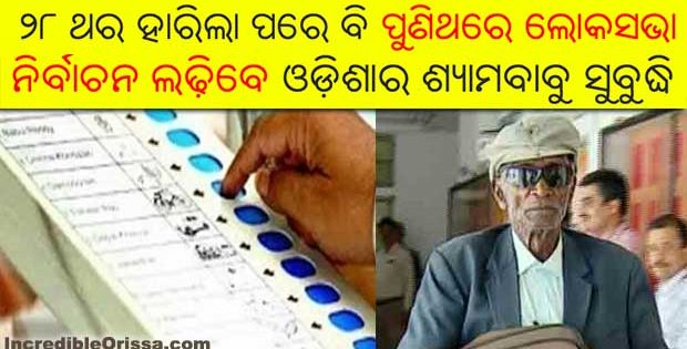 odisha man lost polls