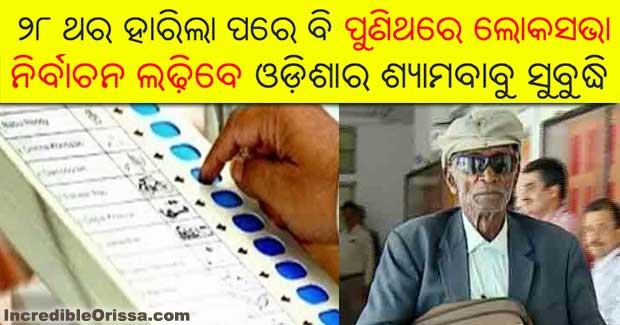 odisha man lost polls
