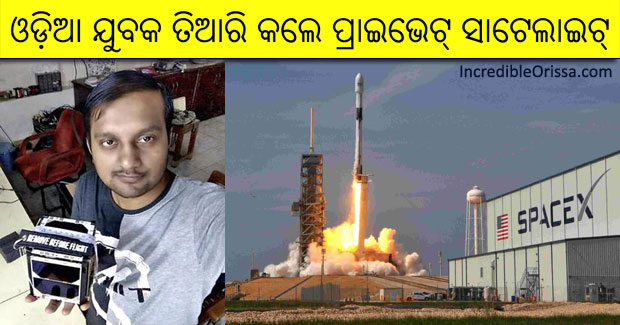 odisha man private satellite