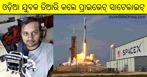 odisha man private satellite
