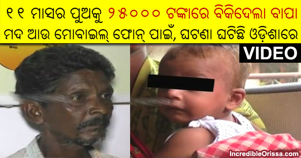 Odisha man sells his son