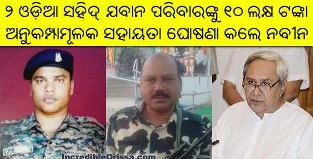 odisha martyred jawans