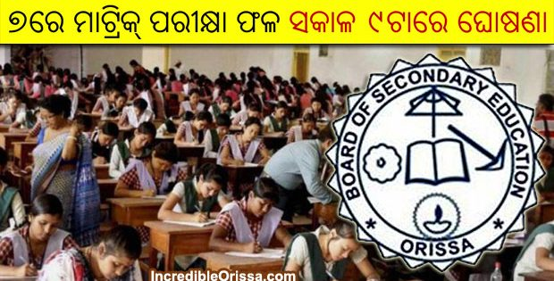 odisha matric result 2018